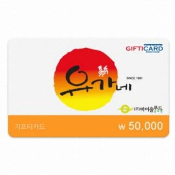 유가네 기프티카드(5만원)