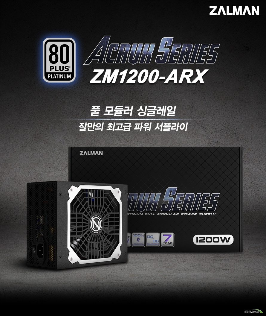 80플러스 플래티넘ACRUX 시리즈 ZM1200-ARX풀 모듈러 싱글레일 잘만의 최고급 파워 서플라이