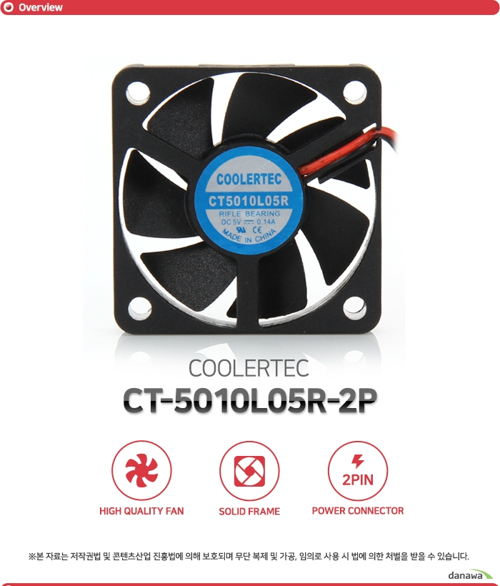 COOLERTEC CT5010L05R