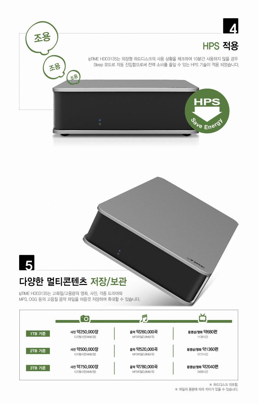EFM ipTIME HDD 3135 USB 3.0 (500GB)