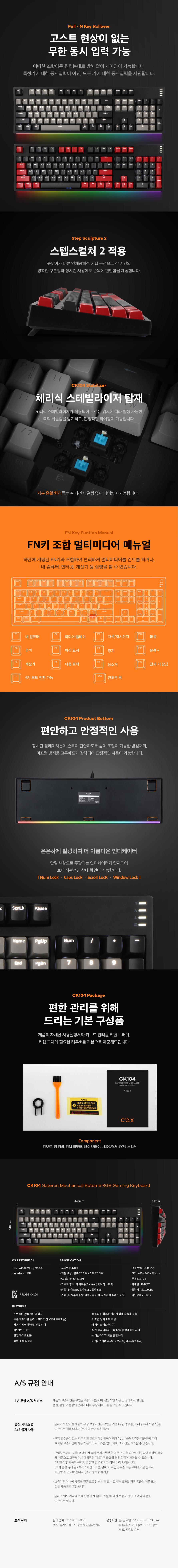 COX CK104 RGB BAR 투톤 이중사출 게이트론 기계식 (레드그레이, 청축)