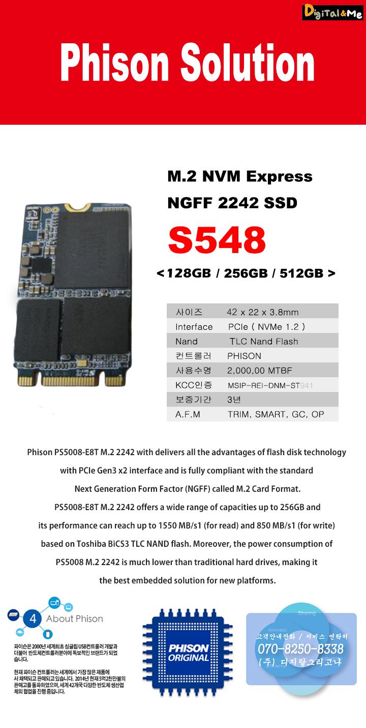 파이슨  S548 M.2 2242 벌크(512GB)