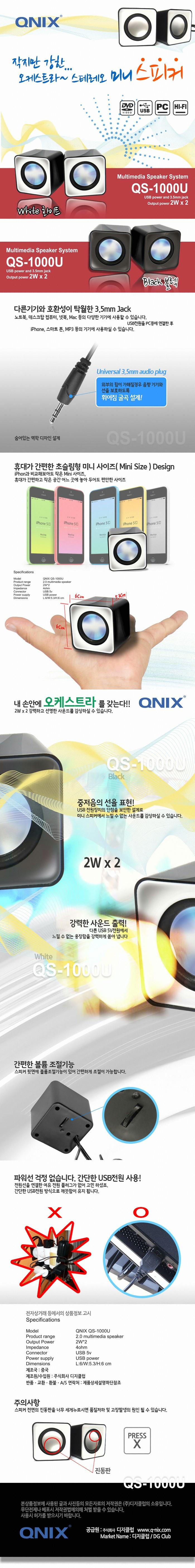 QS-1000U_DB.jpg