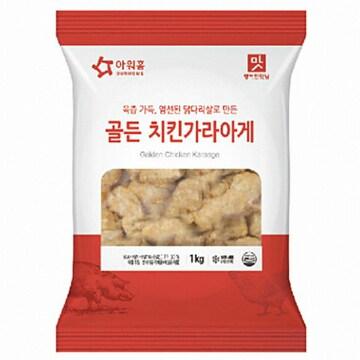 아워홈 행복한맛남 골든 치킨가라아게 1kg(1개)