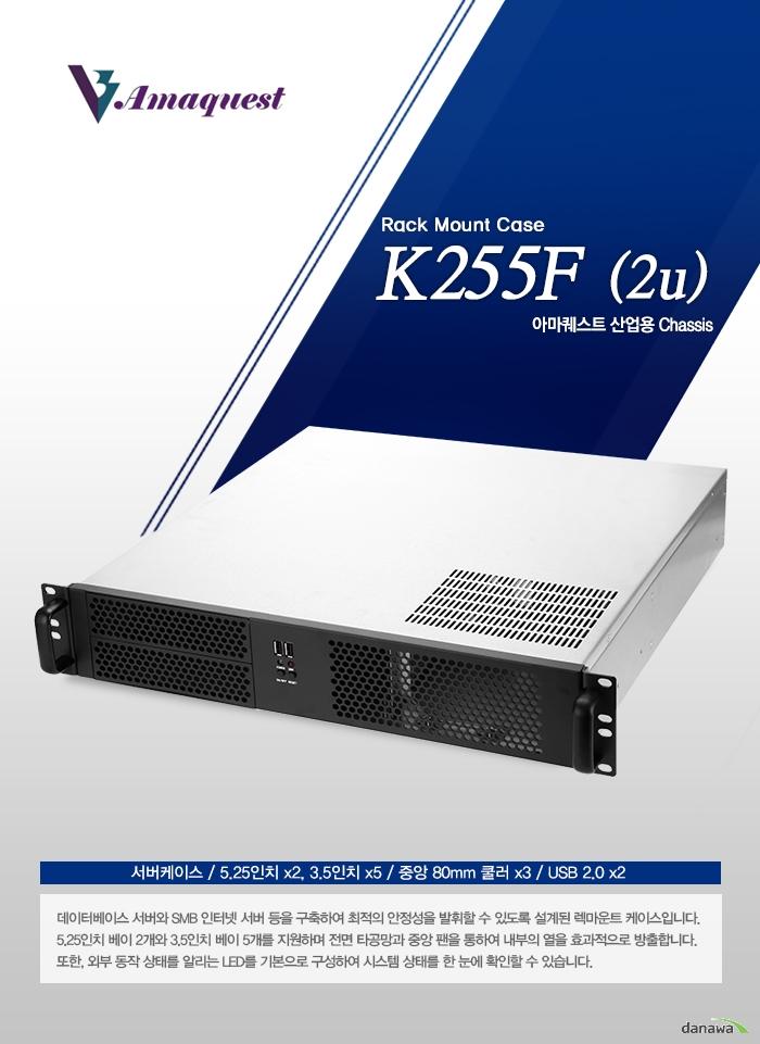 AMAQUEST K255F (2u)