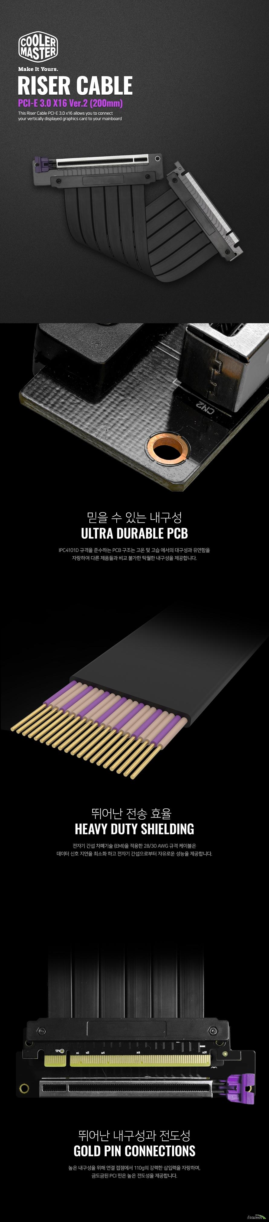 쿨러마스터 RISER CABLE PCI-E 3.0 x16 Ver.2 (200mm)