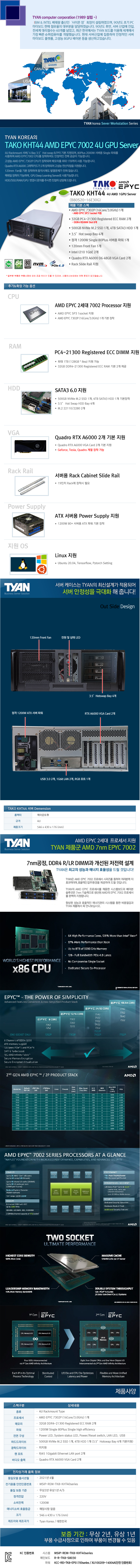 TYAN TAKO-KHT44-(B80S12-16E30Q)-RTX A6000 2GPU (64GB, M2 500GB + 4TB)