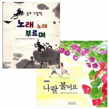 길벗스쿨  동요 그림책 (2권 세트)_이미지