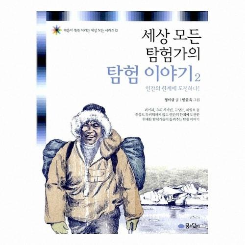 꿈소담이  마음이 쑥쑥 자라는 세상 모든 시리즈 (11~20권) (12편, 세상 모든 탐험가의 탐험 이야기 2)_이미지