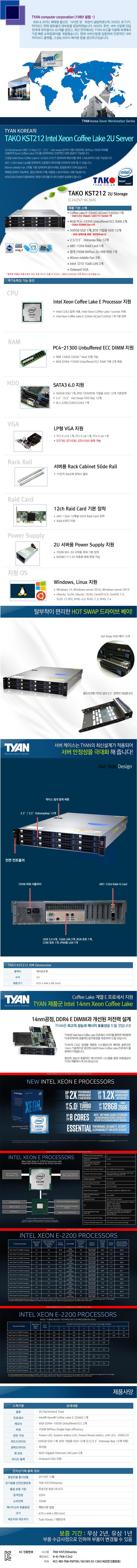 TYAN  TAKO-KST212-(C242S7-6C36R)(16GB, SSD 500GB + 80TB)