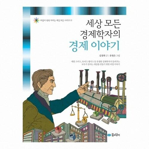 꿈소담이  마음이 쑥쑥 자라는 세상 모든 시리즈 (11~20권) (13편, 세상 모든 경제학자의 경제 이야기)_이미지