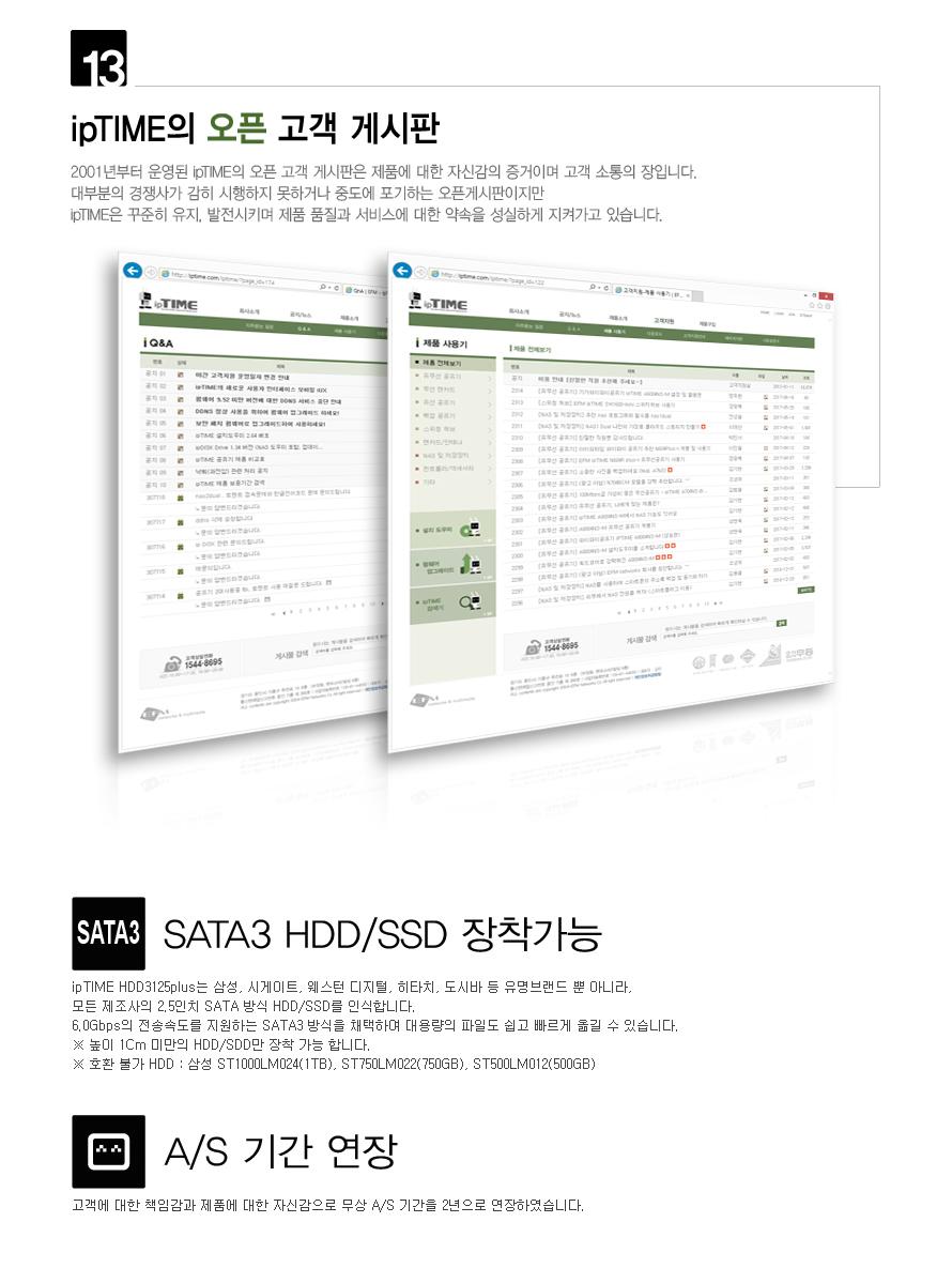 EFM ipTIME HDD 3125 Plus (1TB)
