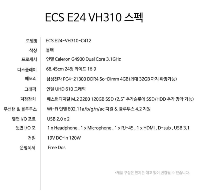 ECS AIO E24-VH310-C412 (4GB, M2 120GB)