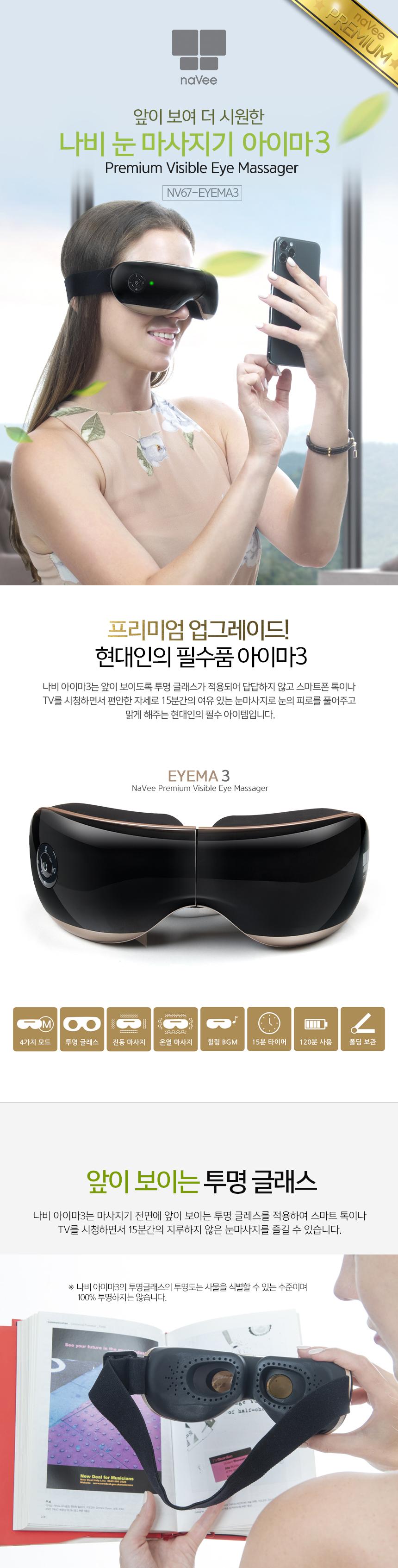청연MnS 청연MnS 나비 아이마3 NV67-EYEMA3
