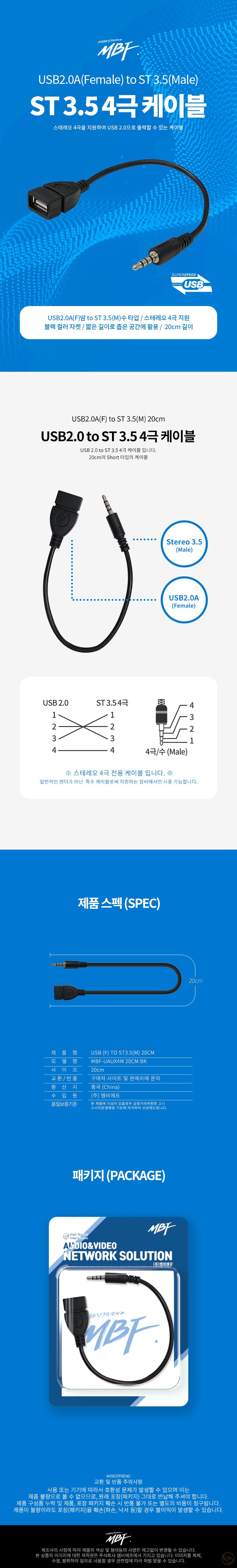MBF MBF-UAUX4M USB(F) to 스테레오 3.5 4극 케이블 (0.2m)