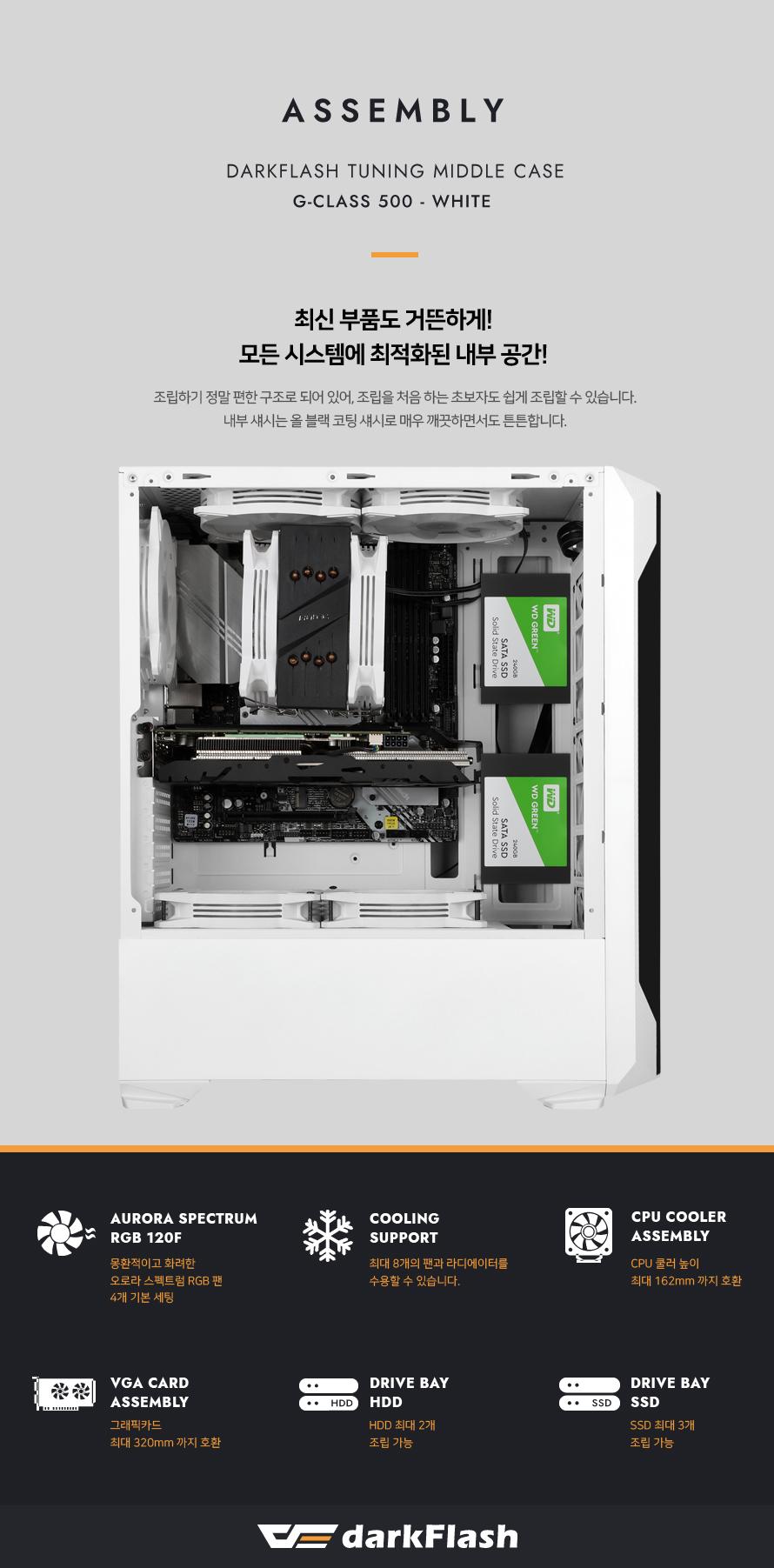 darkFlash  G-CLASS 500 RGB(화이트)