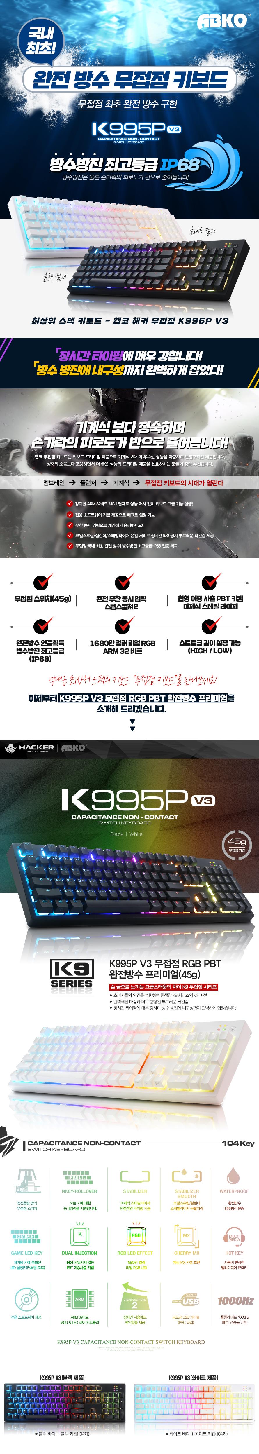 ABKO HACKER K995P V3 RGB PBT 무접점 (블랙)