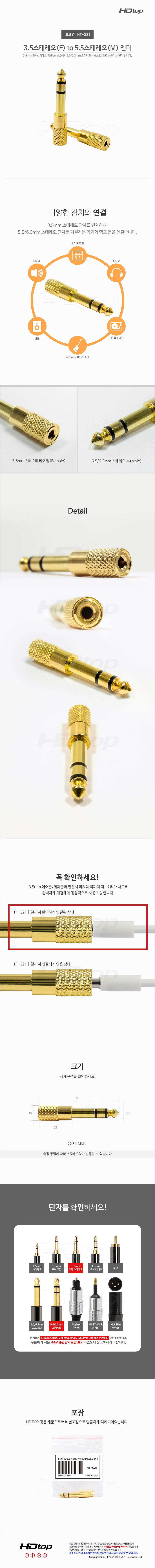 탑라인에이치디 HDTOP HT-G21 3.5 암 to 5.5 수 골드 메탈 스테레오 젠더