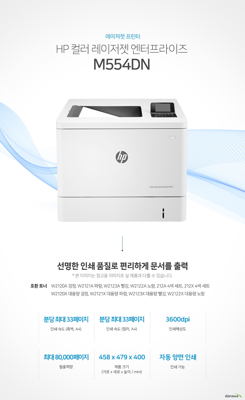 HP 컬러 레이저젯 엔터프라이즈 M554dn (기본토너)