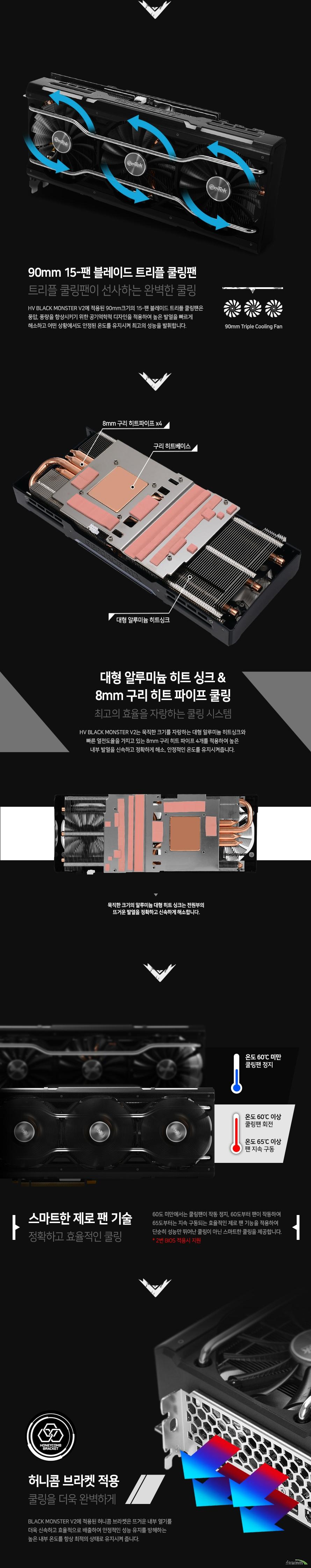 이엠텍 HV 지포스 RTX 2060 SUPER BLACK MONSTER V2 OC D6 8GB