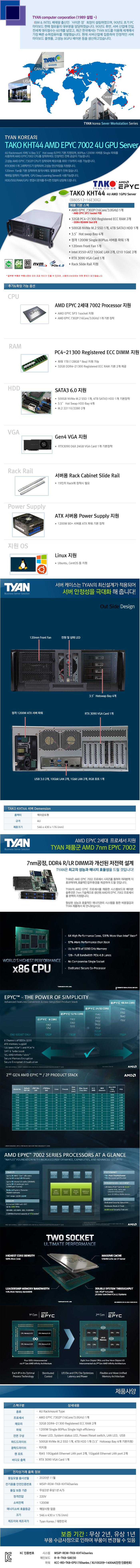 TYAN TAKO-KHT44-(B80S12-16E30G) 1GPU (32GB, M2 500GB + 4TB)