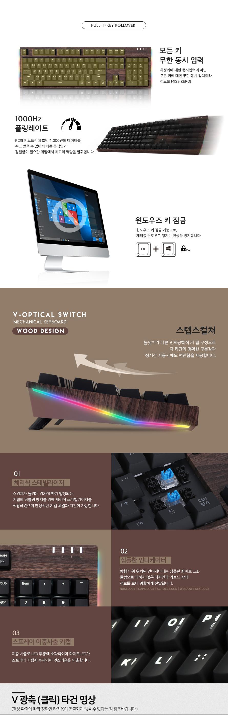 COX  CK777 WOOD V광축 완전방수 교체축 사이드 RGB 게이밍