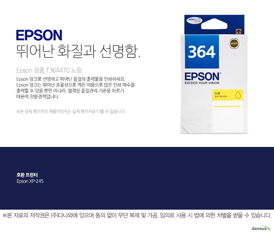 epson 뛰어난 화질과 선명함        Epson 정품 T364470 노랑    Epson 잉크로 선명하고 뛰어난 품질의 출력물을 인쇄하세요. Epson 잉크는 뛰어난 효율성으로 적은 비용으로 많은 인쇄 매수를 출력할 수 있을 뿐만 아니라, 엄격한 품질관리 기준을 따르기 때문에 친환경적입니다 본 상세페이지의 제품이미지는 실제 패키지와 다를 수 있습니다.         호환 프린터 Epson XP-245