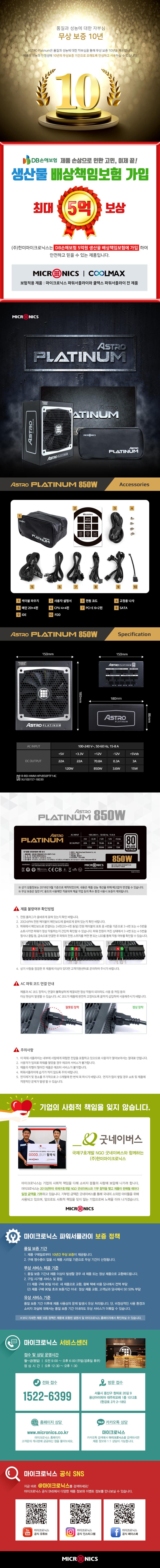 마이크로닉스 ASTRO Platinum 850W 풀모듈러