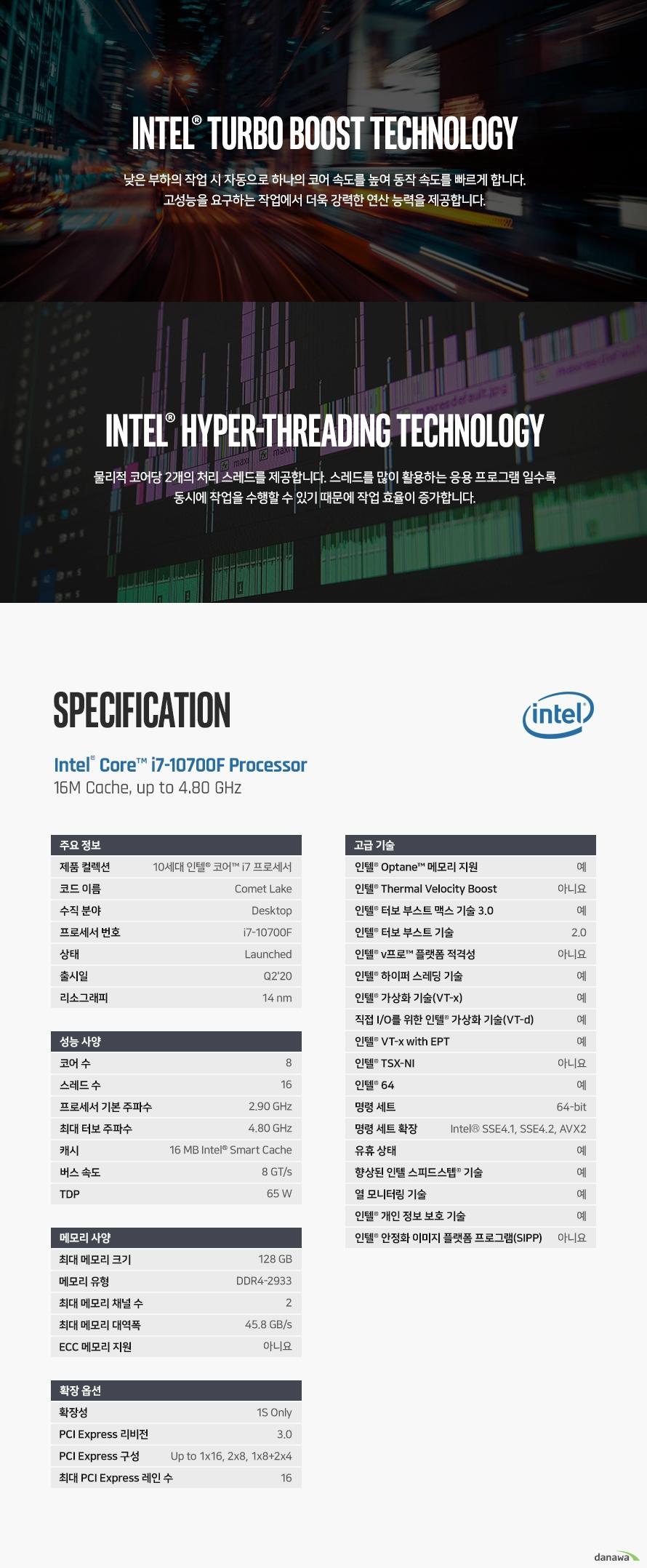 인텔 코어i7-10세대 10700F (코멧레이크S) (벌크 + 쿨러)
