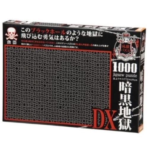 지옥 퍼즐 암흑 지옥 DX(1000P)
