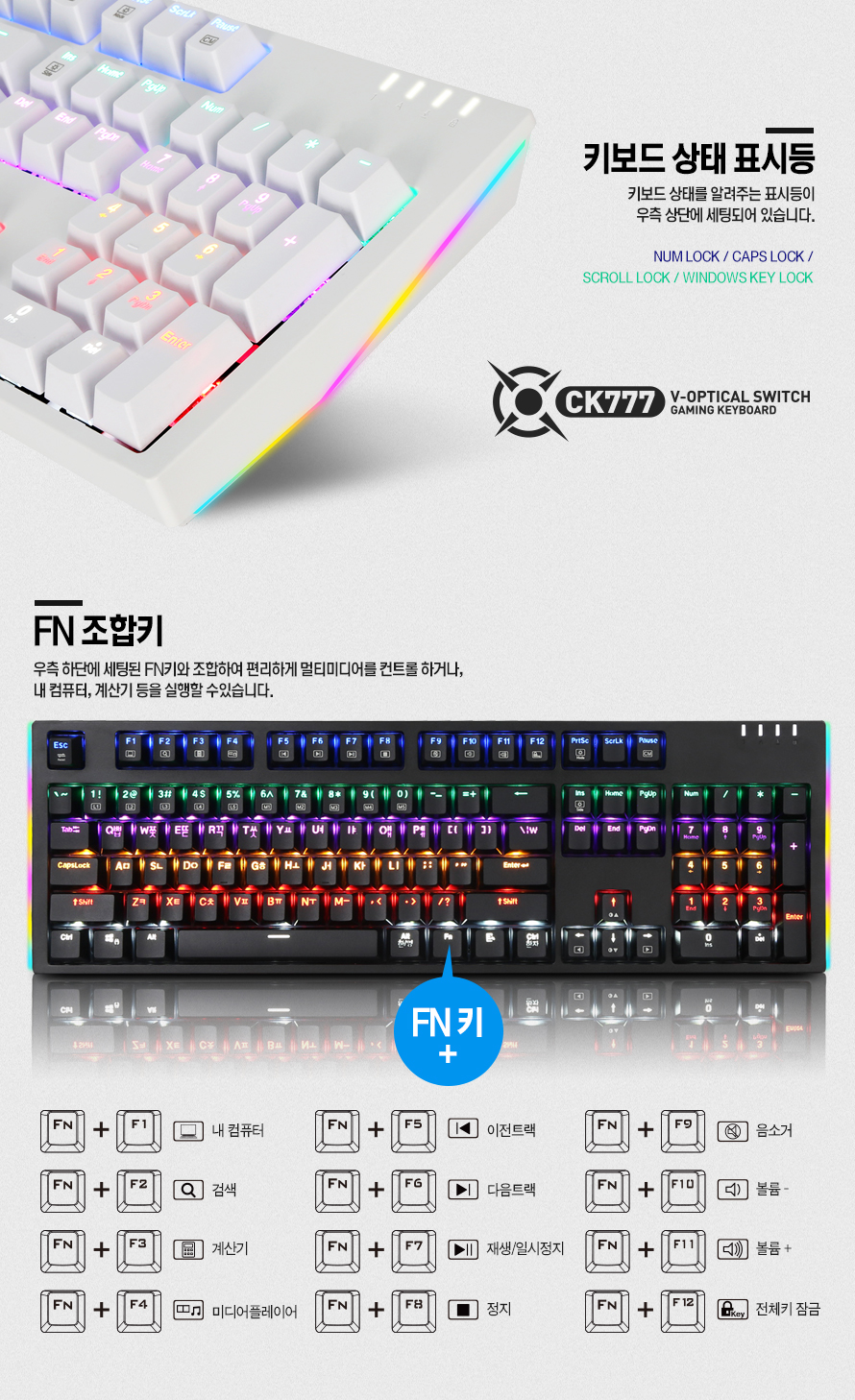 COX  CK777 V광축 완전방수 교체축 사이드 RGB 게이밍(화이트, 리니어)