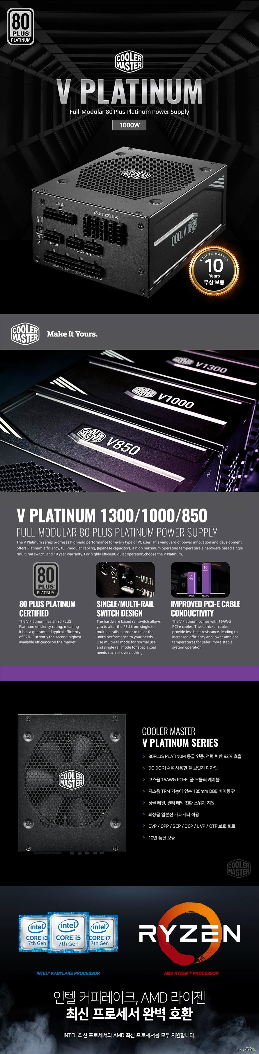 쿨러마스터 PLATINUM V1000 FULL MODULAR