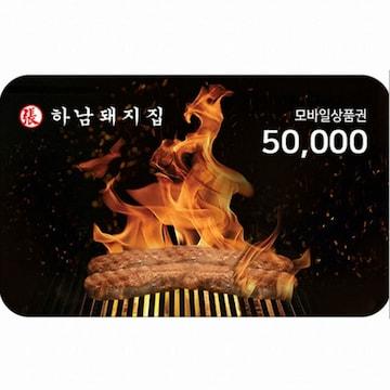 하남돼지집(5만원)