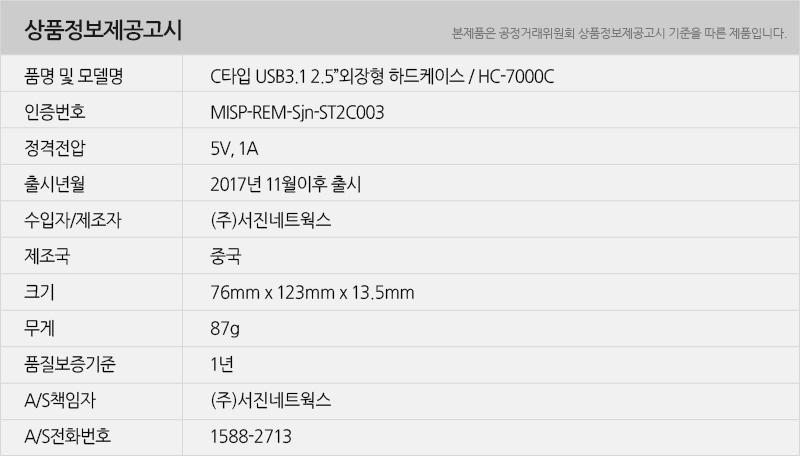 서진네트웍스 UNICORN HC-7000C USB 3.1 Type C (750GB)