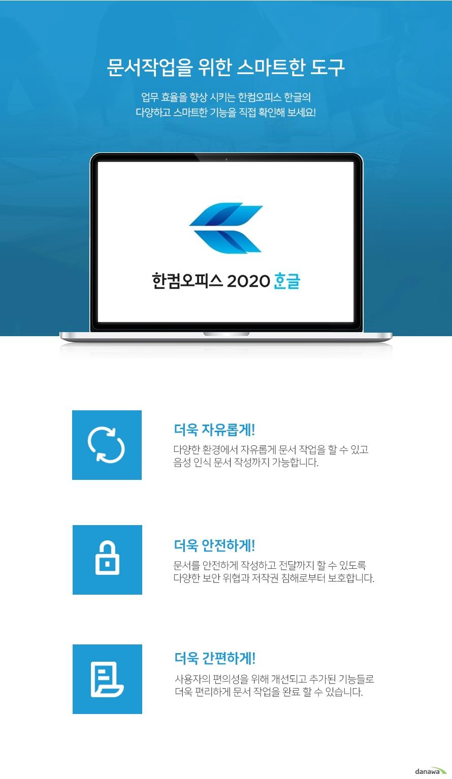 한글과컴퓨터  한컴 한글 2020 기업용(처음사용자용)