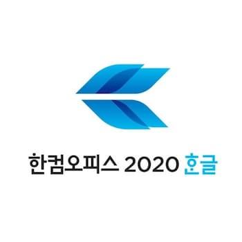 한글과컴퓨터 한컴 한글 2020 (처음사용자용 기업용)
