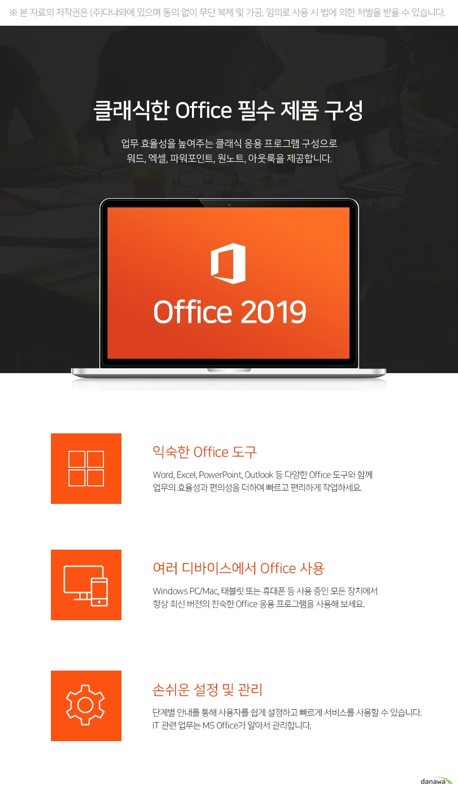 Microsoft Office 2019 Home & Business (PKC 영문)