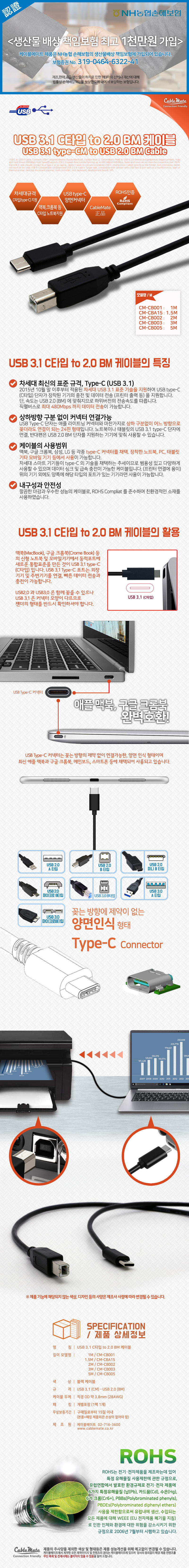 CABLEMATE USB 2.0 Type C to Type B 케이블 (CM-CB005, 5m)