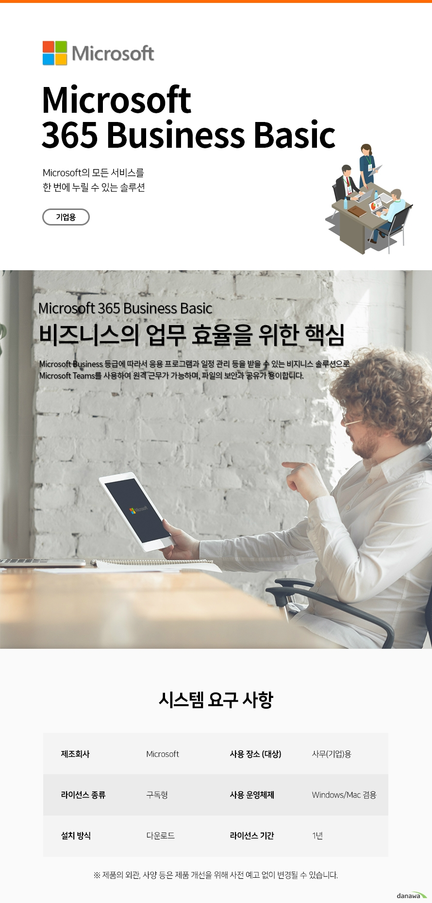 Microsoft 365 Business Basic (1년 라이선스)
