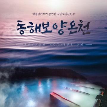동해보양온천 해수 수영장 이용권 (강원)(대인)