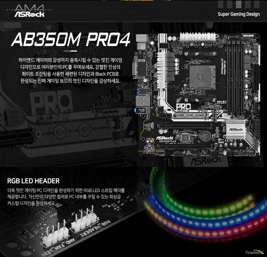 하이엔드 게이머의 감성까지 충족시킬 수 있는 멋진 게이밍 디자인으로 여러분만의 PC를 꾸며보세요. 강렬한 인상의 화이트 프린팅을 사용한 세련된 디자인과 Black PCB로 완성되는 진짜 게이밍 보드의 멋진 디자인을 감상하세요. 더욱 멋진 게이밍 PC 디자인을 완성하기 위한 RGB LED 스트립 헤더를 제공합니다. 자신만의 다양한 컬러로 PC 내부를 꾸밀 수 있는 최상급 커스텀 디자인을 완성하세요.