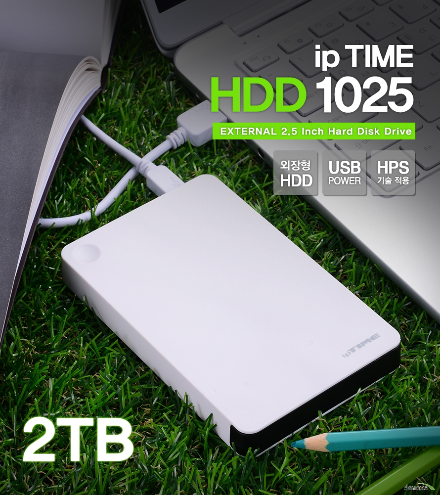 ipTIME HDD 1025 EXTERNAL 2.5inch hard disk drive 외장형 hdd usd power hps기술적용