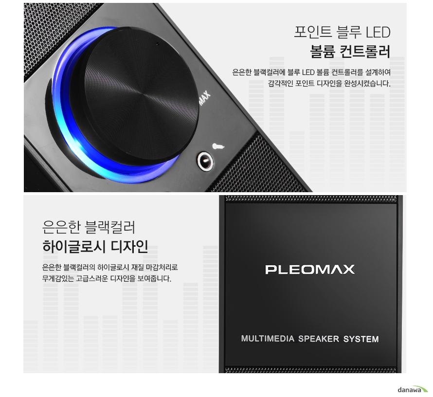 포인트 블루 LED 볼륨 컨트롤러 은은한 블랙컬러에 블루 LED 볼륨 컨트롤러를 설계하여 감각적인 포인트 디자인을 완성시켰습니다 은은한 블랙컬러 하이글로시 디자인 은은한 블랙컬러의 하이글로시 재질 마감처리로 무게감있는 고급스러운 디자인을 보여줍니다