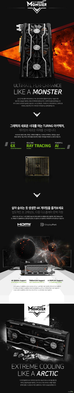 이엠텍 HV 지포스 RTX 2060 SUPER BLACK MONSTER V2 D6 8GB