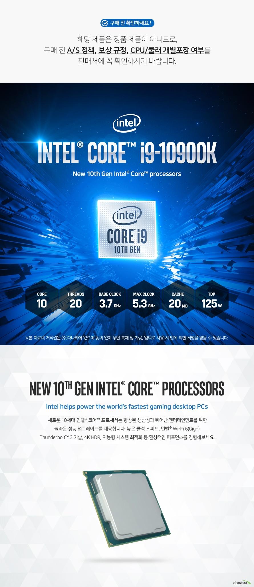 새로운 10세대 인텔 코어 프로세서는 향상된 생산성과 뛰어난 엔터테인먼트를 위한  놀라운 성능 업그레이드를 제공합니다. 높은 클럭 스피드, 인텔 Wi-Fi 6(Gig+),  Thunderbolt3 기술, 4K HDR, 지능형 시스템 최적화 등 환상적인 퍼포먼스를 경험해보세요.  환상적인 게임 내 경험을 원하는 게이머, 제작과 공유는 더 많이 하려는 제작자  모두에게 이 새로운 세대의 프로세서는 새로운 차원의 성능을 선사합니다.  듀얼 채널 DDR4 메모리를 지원하여 기존 DDR3 메모리에 비해 향상된 빨라진 성능과 전력 효율 상승 효과로 최상의 성능 및 환경을 제공합니다.  내장 그래픽 성능을 대폭 늘려 4K 초고해상도 영상을 60프레임으로 감상하실 수 있습니다.  선명한 화질과 화사한 색감으로 퀄리티 있는 디스플레이 환경을 제공합니다.  낮은 부하의 작업 시 자동으로 하나의 코어 속도를 높여 동작 속도를 빠르게 합니다. 고성능을 요구하는 작업에서 더욱 강력한 연산 능력을 제공합니다.  물리적 코어당 2개의 처리 스레드를 제공합니다. 스레드를 많이 활용하는 응용 프로그램 일수록 동시에 작업을 수행할 수 있기 때문에 작업 효율이 증가합니다.