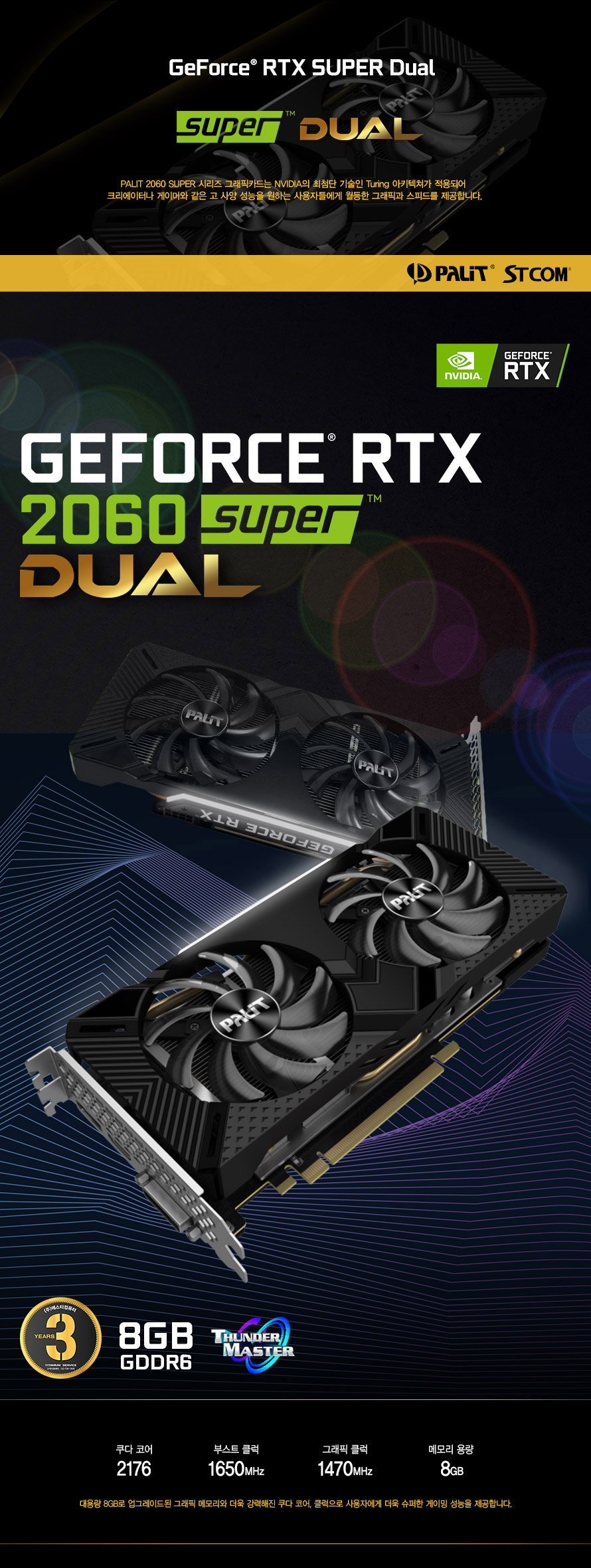 PALIT  지포스 RTX 2060 SUPER DUAL D6 8GB