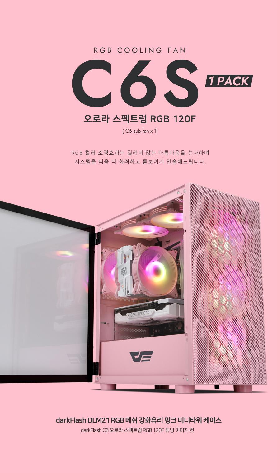 darkFlash  C6S RGB(핑크 1PACK)