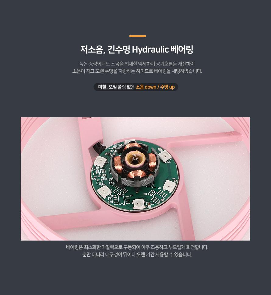 darkFlash C6S RGB (핑크)