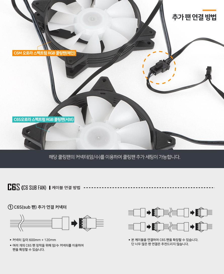 darkFlash  C6S RGB(핑크 1PACK)