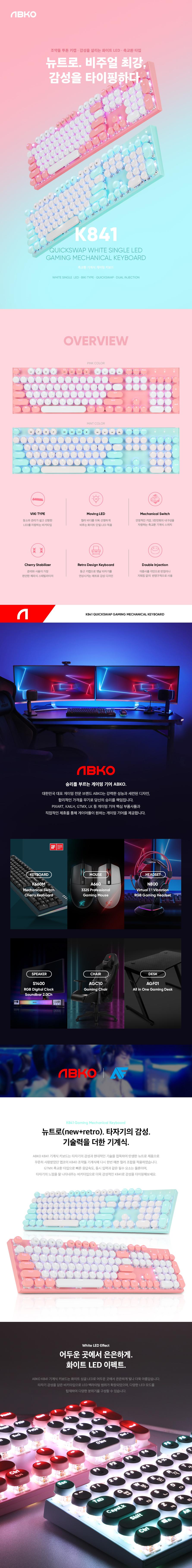 앱코 K841 조약돌 레트로 축교환 기계식 민트 (적축)